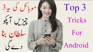 Top 3 Android Cool tricks in urdu || secret tips for android