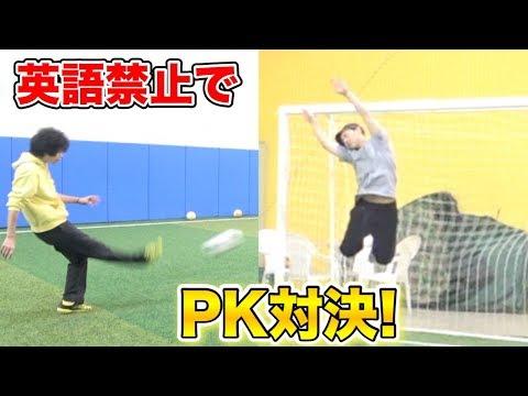 【サッカー】英語禁止&感嘆詞禁止でPK対決したら鬼畜すぎたwww