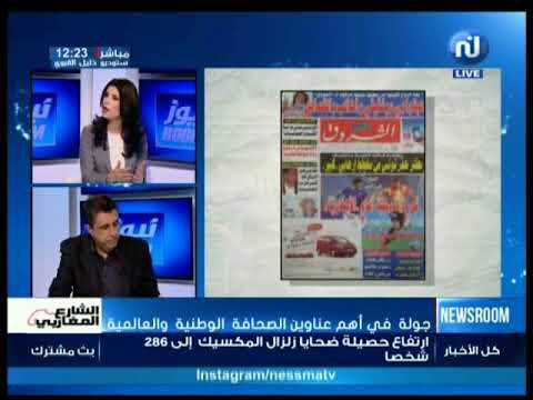 جولة في أهم عناوين الصحافة الوطنية والعالمية