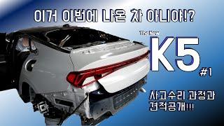 [진스타TV]신형 K5 사고 수리 1부 과정과 견적까지…