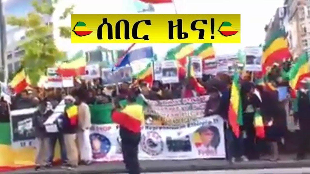 መታየት ያለበት | Breaking Ethiopia News (ሰበር ዜና) April 23, 2019