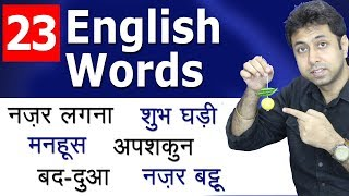 23 Useful English Words & Phrases For Fluency   Improve English Speaking Skills in Hindi   Awal