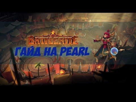 видео: battlerite гайд на pearl