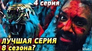 Ходячие мертвецы 8 сезон 4 серия - ПОЧЕМУ ПАЛ КОРОЛЬ? / Обзор