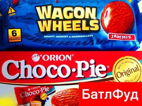 пачке фото печенья в в разные вагон вилс годы