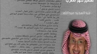 احكي بهمسك حبيبي؛عبدالمجيد عبدالله