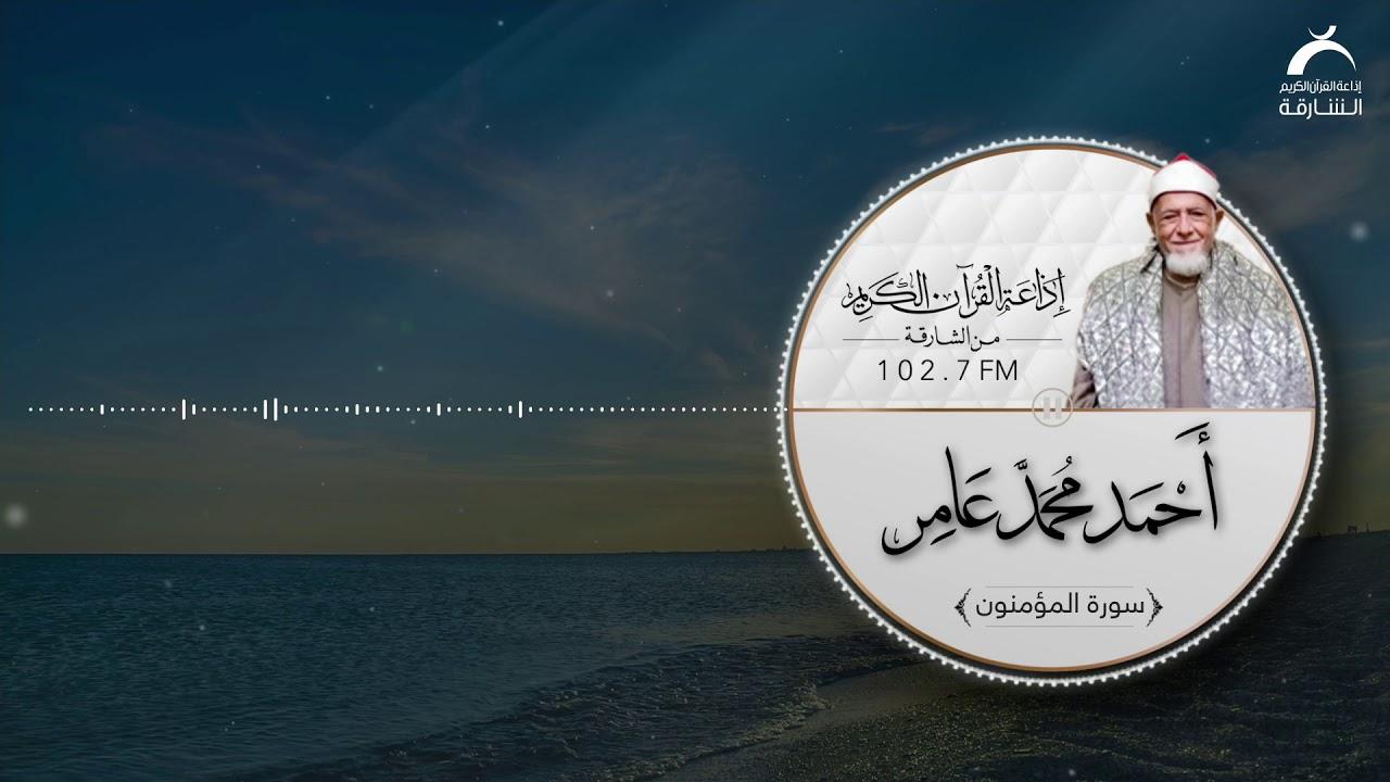 تلاوة رائعة بصوت القارئ: أحمد محمد عامر | سورة: المؤمنون