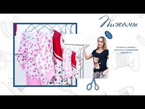 Пижамы | Интернет-магазин Вселенная Текстиля