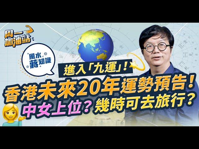 風水學堂:進入「九運」!香港未來20年運勢預告!「小鮮肉」時代終結?哪些行業最賺錢?幾時有得去旅行?