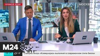 Смотреть видео Пассажиры Внуково сообщили о больших очередях на входе - Москва 24 онлайн
