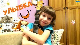 """""""Улыбка"""" (песенка из мультика """"Крошка Енот"""") на укулеле"""