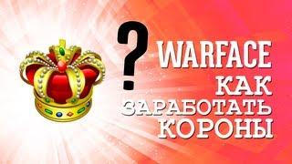 Warface: Как заработать(получить) короны бесплатно(, 2013-04-12T16:03:53.000Z)