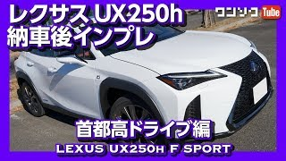 【納車レポ】レクサスUX250hで首都高ドライブインプレッション! | LEXUS UX250h TEST DRIVE