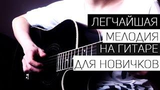УРОК НА ГИТАРЕ: Легкая мелодия на гитаре для новичков (без баррэ)