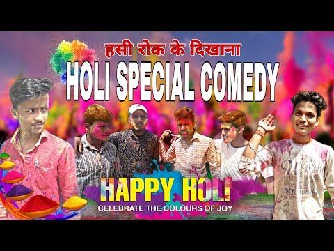 Desi Holi Damal,every Holi Hd Comedy In,holi Hay,sara Ra Ra Comedy Holi Comedy Video