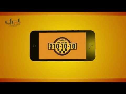 Заказ такси через мобильное приложение 0+