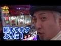 【オキドキ! キャラバン実践】豪腕SEY YES#57【パチラバ】ひばり愛野店・諫早店
