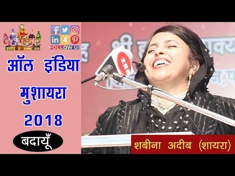Shabina Adeeb   मेरे मसीहा मैं जी उठूंगी दुआयें दे तू दवा से पहले   All India Mushaira 2018   Badaun