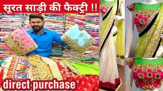हैवी साड़ी अब ख़रीदे सीधा सूरत से ही | इतनी सस्ती की यकीन ही न हो |surat textile market | urban hill