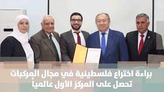 براءة اختراع فلسطينية في مجال المركبات تحصل على المركز الأول عالمياً