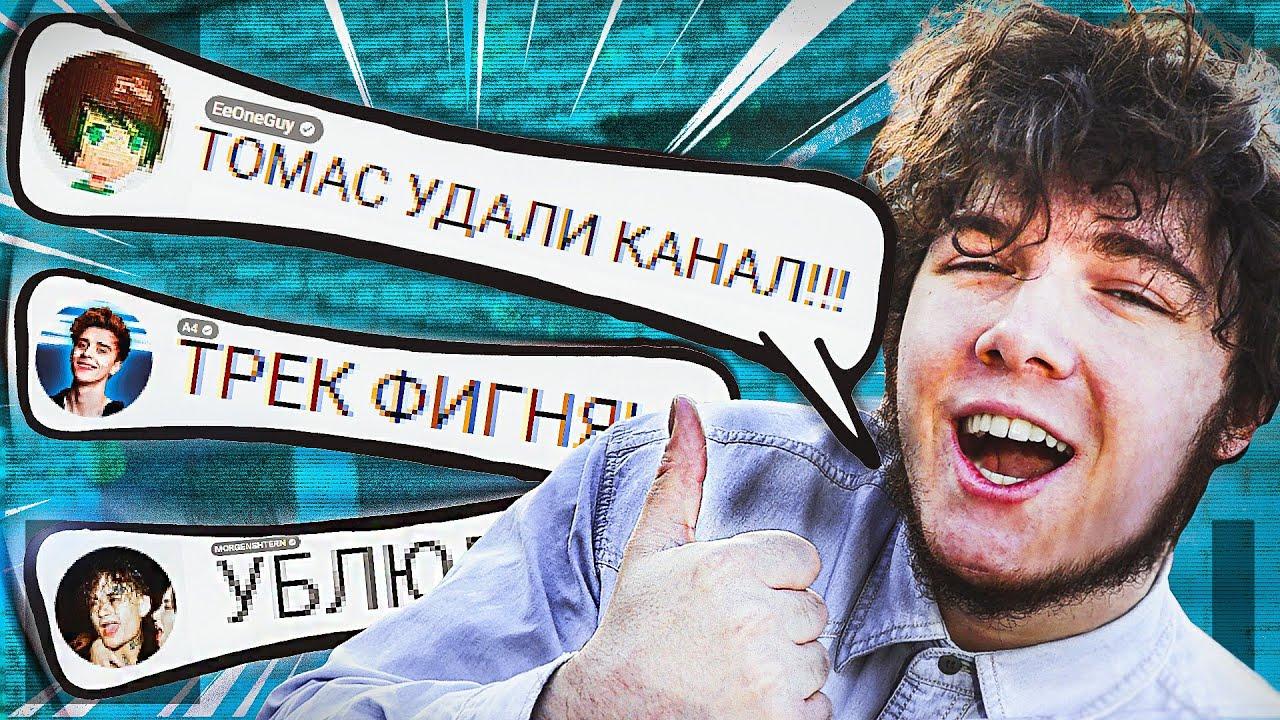 ТРЕК ИЗ 100 КОММЕНТАРИЕВ
