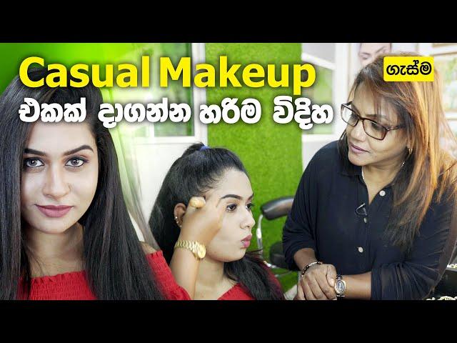 Casual Makeup එකක් දාගන්න හරිම විදිහ