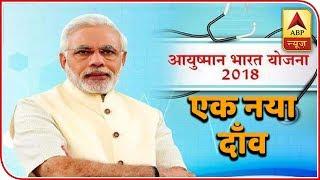 Kaun Jitega 2019: Modi's PMJAY-Ayushman Bharat Scheme A Game Changer Of 2019 Elections? | ABPNews