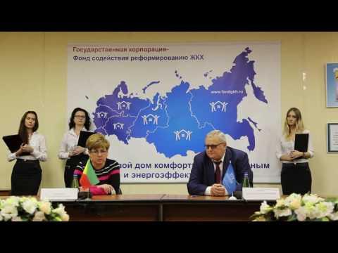 Фонд ЖКХ и Правительство Забайкальского края подписали дополнительное соглашение к договору о предоставлении и использовании финансовой поддержки для реализации программы переселения граждан из аварийного жилищного фонда
