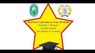 Возможность получить 2 диплома за 4 года обучения в АТУ