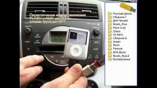 Пример использования USB/AUX/iPod адаптера Host-Flip (Flipper-2) Toyota, Subaru, Honda