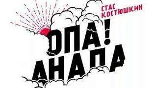 Стас Костюшкин и Алексей Панин (проект A-Dessa) Опа! Анапа / ПРЕМЬЕРА