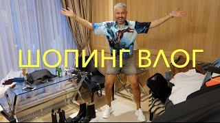 Влог #54. Александр Рогов. ШОПИНГ ВЛОГ. ЦУМ