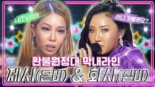 #Hwasa #Jessi #DONTTOUCHME KBS Stage compilation