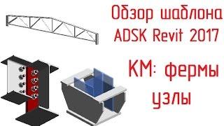 Шаблон ADSK Revit 2017: 08 Фермы и узлы