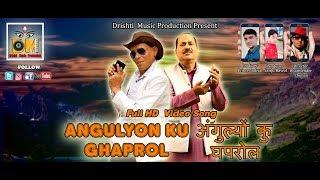 ANGULYON KU GHAPROL !! LATEST GARHWALI HD VIDEO SONG 2018 !! SHIVCHARAN SIBBU