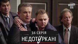 «Недотуркані» – новый комедийный сериал - 16 серия | лучшие сериалы 2017
