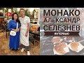 Самый известный русский кондитер в Монако. Интервью с Александром Селезневым.