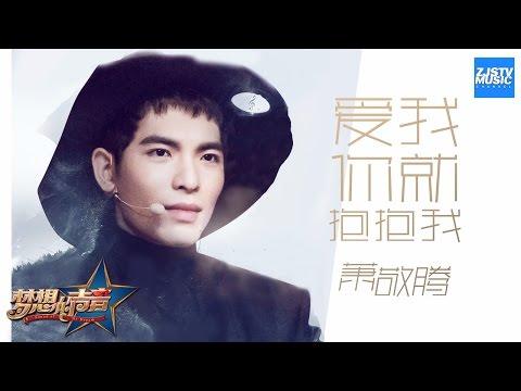 [ CLIP ] 萧敬腾《爱我你就抱抱我》《梦想的声音》第11期 20170106 /浙江卫视官方HD/
