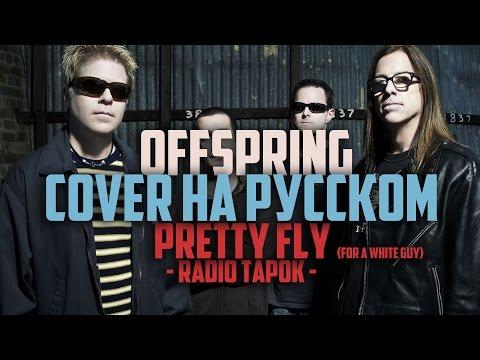 Offspring (RADIO TAPOK)