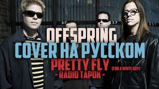 �������� ���� Offspring (RADIO TAPOK) - Pretty Fly (cover на русском) ������