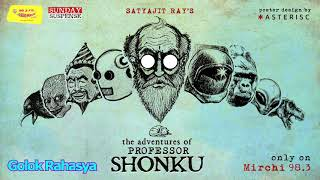 Sunday Suspense | Professor Shonku | Golok Rahasya | Satyajit Ray | Mirchi 98.3