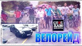 Стопхам Молдова - Велорейд