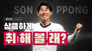 월클들의 폭풍질주 ★우주클라스 골★만 모았습니다!!! (Feat. 손흥민)