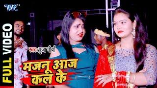 मजनू आज कल के | Pooja Maurya का NEW भोजपुरी सांग 2020 | Majnu Aaj Kal Ke | Bhojpuri Hit Song 2020