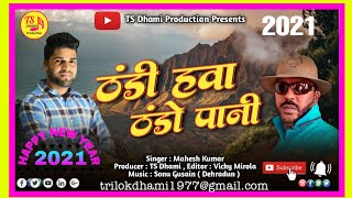 ठंडी हवा ठंडो पानी!! Thandi Hawa Thando Pani !! latest Kumauni song 2021 singer Mahesh Kumar