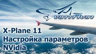 X-Plane 11 - Налаштування параметрів NVidia
