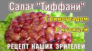 """Как Приготовить Красивый Салат """"Тиффани"""" с Виноградом и Курицей. Простой и Вкусный Рецепт!"""