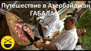 Азербайджан: хлеб, масло, чай, люля-кебаб, музыка