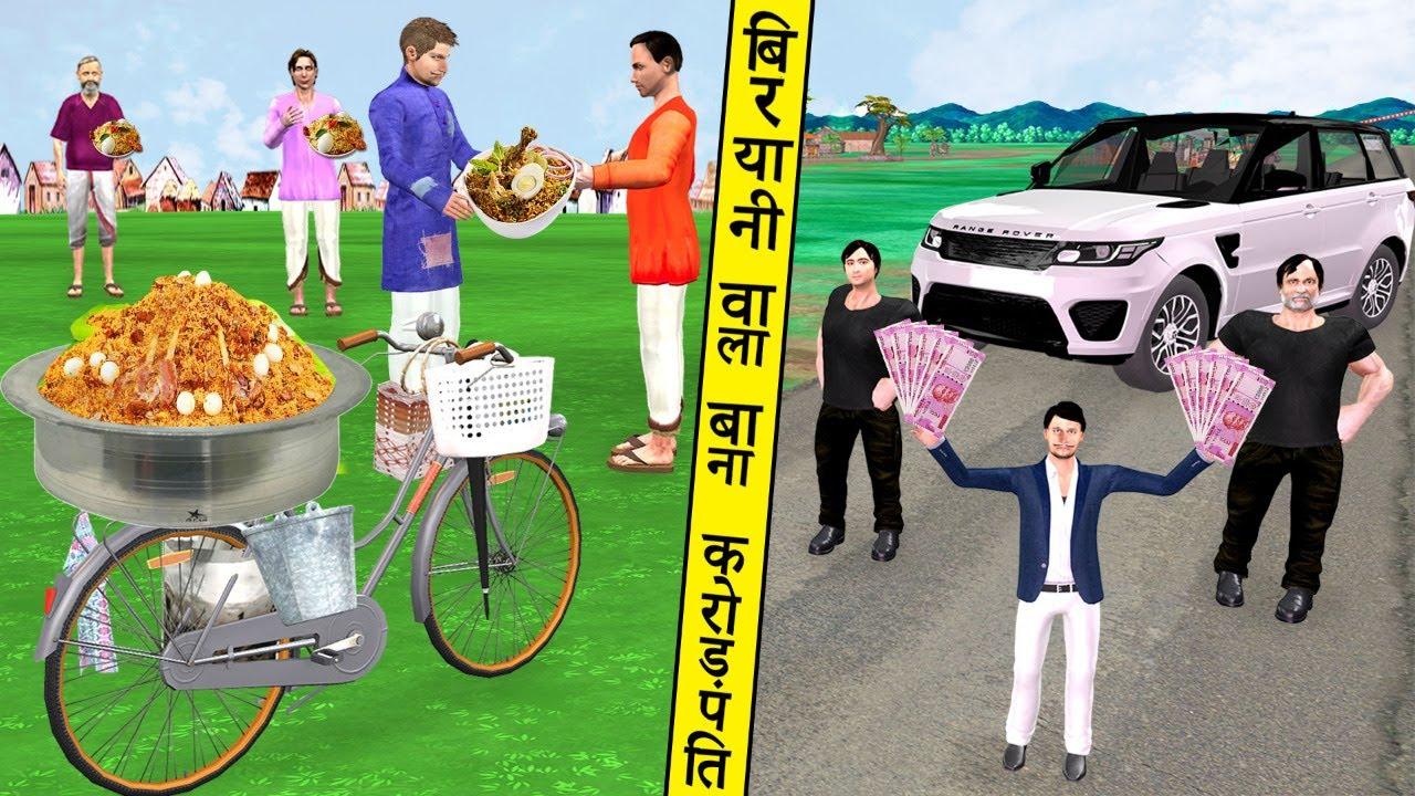 गरीब बिरयानी वाला बाना क्रोरेपति Garib Biryani Bana Crorepati Comedy हिंदी कहानियां Hindi Kahaniya