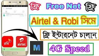 Again Airtel & Robin Free net 2019   airtel & robi free internet   unlimited free net 2019